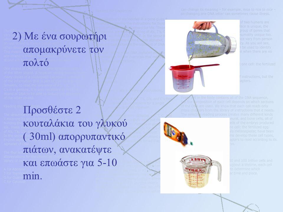 2) Με ένα σουρωτήρι απομακρύνετε τον πολτό Προσθέστε 2 κουταλάκια του γλυκού ( 30ml) απορρυπαντικό πιάτων, ανακατέψτε και επωάστε για 5-10 min.