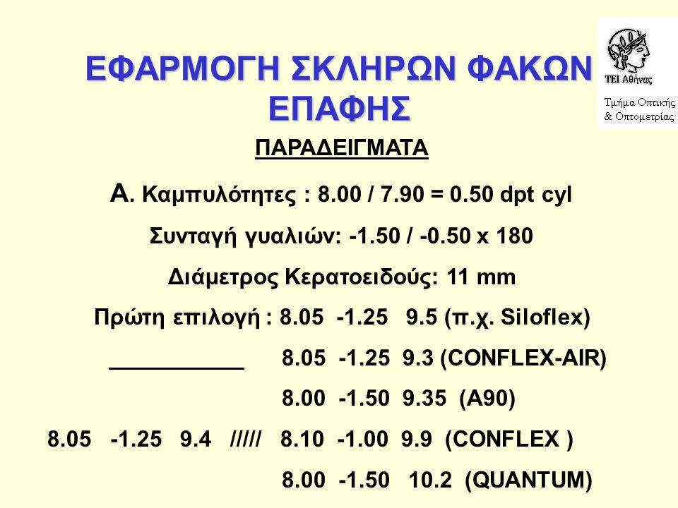 ΕΦΑΡΜΟΓΗ ΣΚΛΗΡΩΝ ΦΑΚΩΝ ΕΠΑΦΗΣ ΠΑΡΑΔΕΙΓΜΑΤΑ Β.Καμπυλότητες : 8.00 / 7.60 = 2.00 cyl dpt.