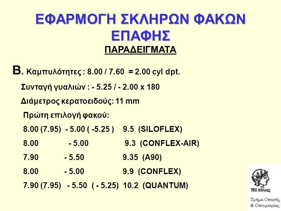 ΕΦΑΡΜΟΓΗ ΣΚΛΗΡΩΝ ΦΑΚΩΝ ΕΠΑΦΗΣ ΠΑΡΑΔΕΙΓΜΑΤΑ Β. Καμπυλότητες : 8.00 / 7.60 = 2.00 cyl dpt.