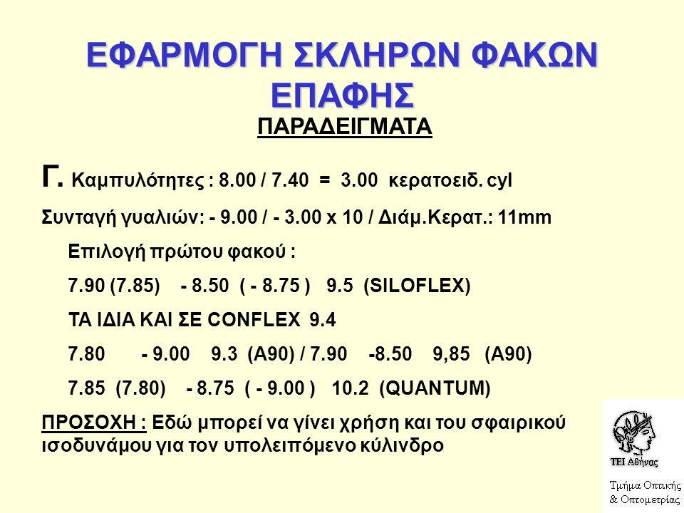 ΕΦΑΡΜΟΓΗ ΣΚΛΗΡΩΝ ΦΑΚΩΝ ΕΠΑΦΗΣ ΠΑΡΑΔΕΙΓΜΑΤΑ Γ. Καμπυλότητες : 8.00 / 7.40 = 3.00 κερατοειδ.