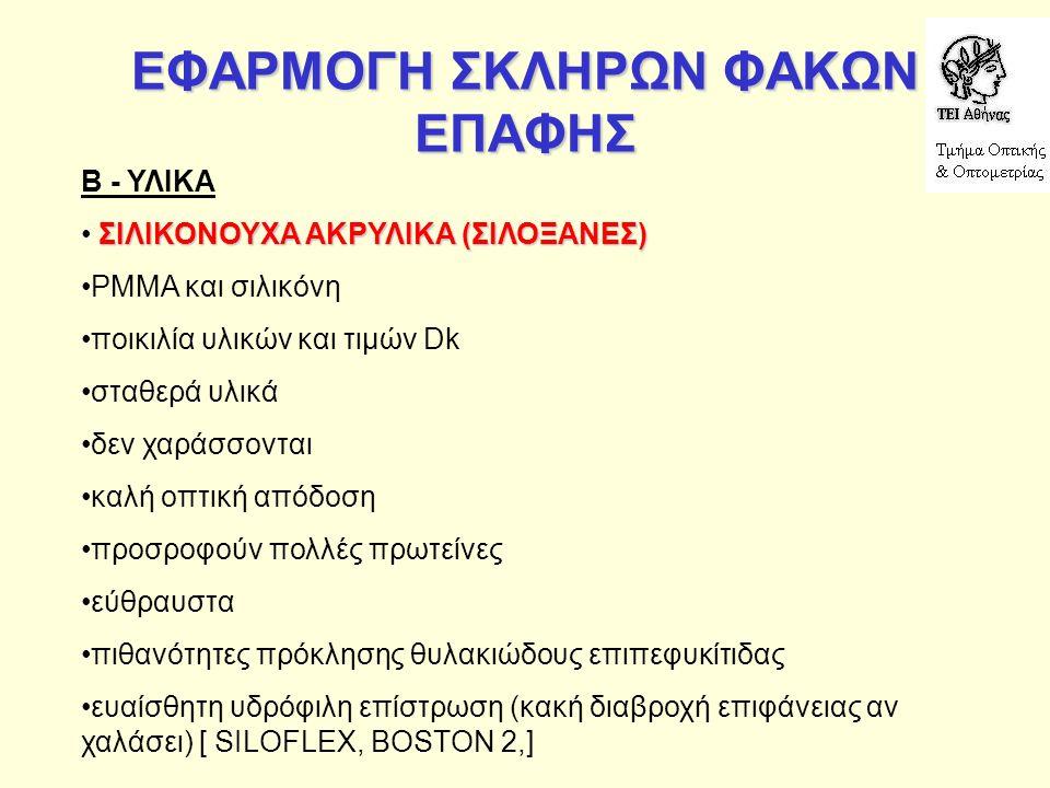 ΦΛΟΥΟΡΟΠΟΛΥΜΕΡΗ - PMMA, ΦΛΟΥΟΡΟΠΟΛΥΜΕΡΗ - PMMA,.Σιλικόνη και ενώσεις Φθορίου.