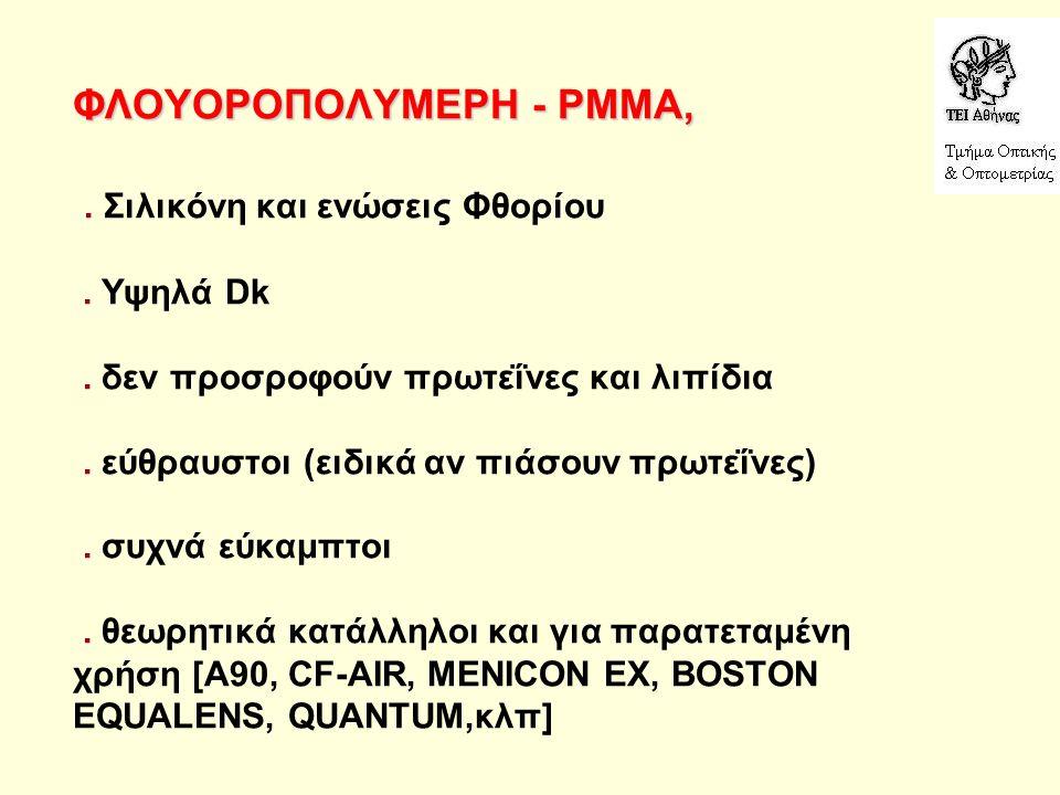 ΦΛΟΥΟΡΟΠΟΛΥΜΕΡΗ - PMMA, ΦΛΟΥΟΡΟΠΟΛΥΜΕΡΗ - PMMA,. Σιλικόνη και ενώσεις Φθορίου.