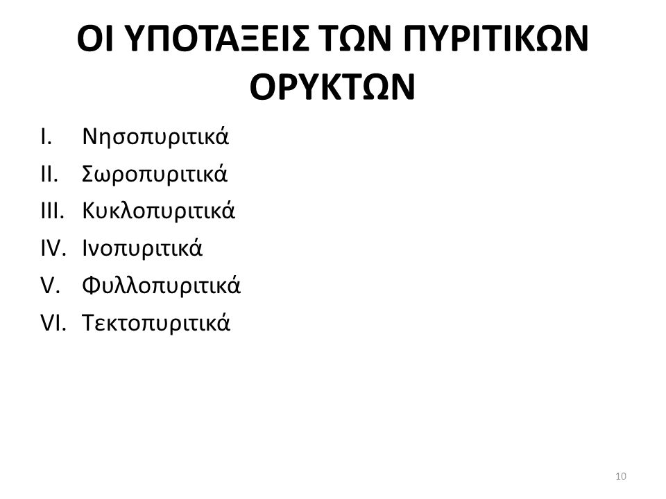 ΟΙ ΥΠΟΤΑΞΕΙΣ ΤΩΝ ΠΥΡΙΤΙΚΩΝ ΟΡΥΚΤΩΝ I.Νησοπυριτικά II.Σωροπυριτικά III.Κυκλοπυριτικά IV.Ινοπυριτικά V.Φυλλοπυριτικά VI.Τεκτοπυριτικά 10