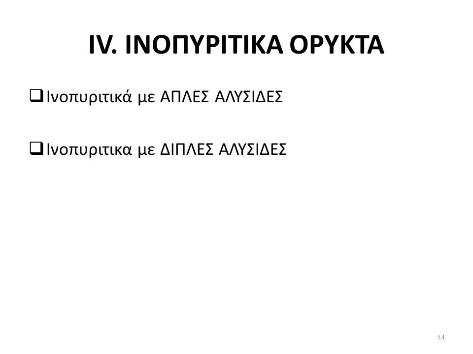 IV. INOΠΥΡΙΤΙΚΑ ΟΡΥΚΤΑ  Ινοπυριτικά με ΑΠΛΕΣ ΑΛΥΣΙΔΕΣ  Ινοπυριτικα με ΔΙΠΛΕΣ ΑΛΥΣΙΔΕΣ 14