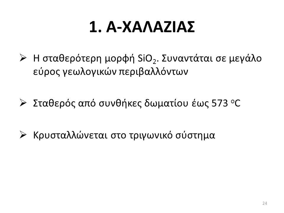 1.Α-ΧΑΛΑΖΙΑΣ  Η σταθερότερη μορφή SiO 2.