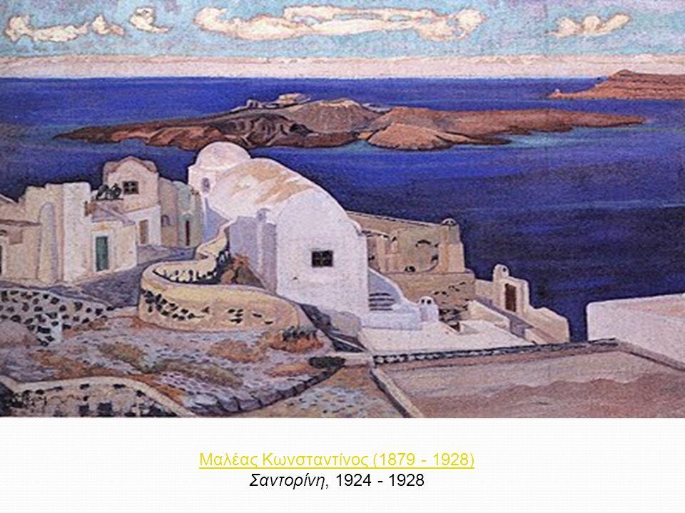 Μαλέας Κωνσταντίνος (1879 - 1928) Σαντορίνη, 1924 - 1928