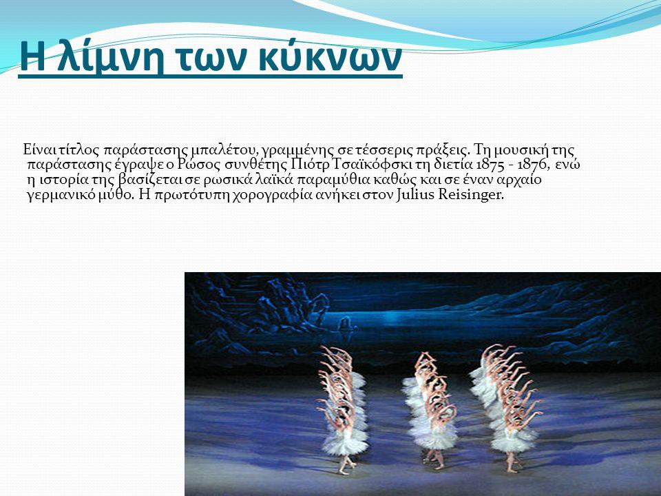 Η λίμνη των κύκνων Είναι τίτλος παράστασης μπαλέτου, γραμμένης σε τέσσερις πράξεις.