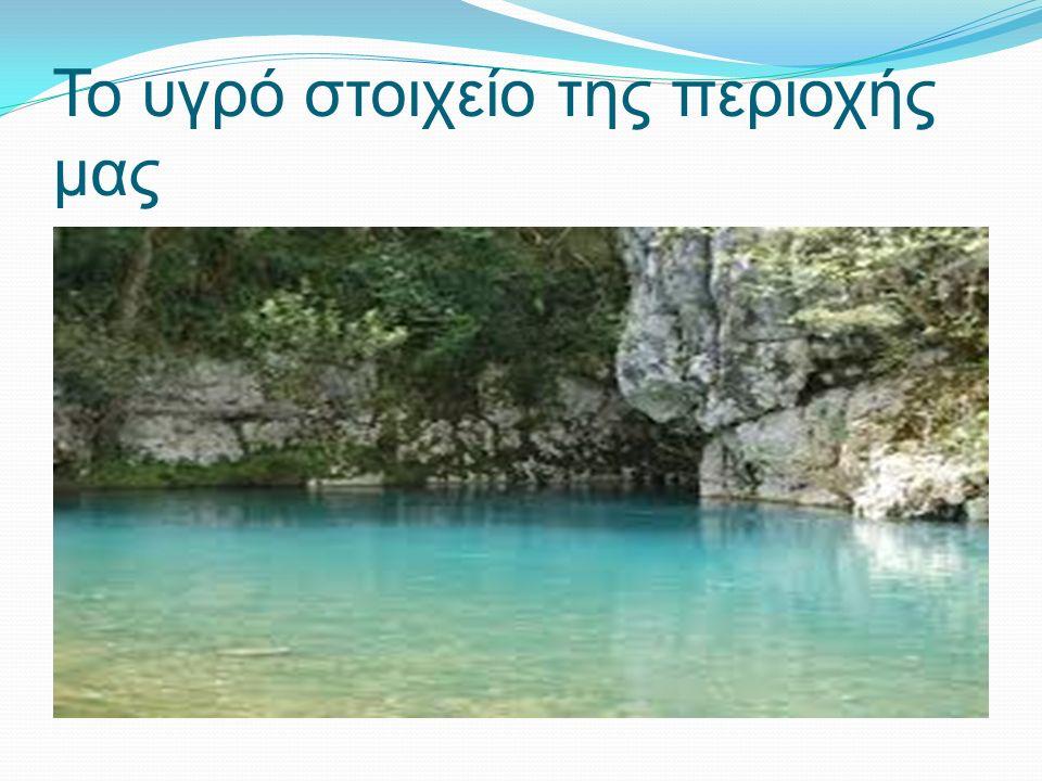 Το υγρό στοιχείο της περιοχής μας