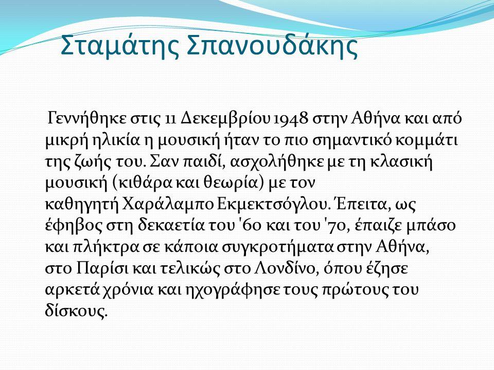 Σε πολύ μεγάλο αριθμό τραγουδιών του, τα οποία έχουν ερμηνευθεί από τους σημαντικότερους Έλληνες τραγουδιστές, είναι στιχουργός και συνθέτης.