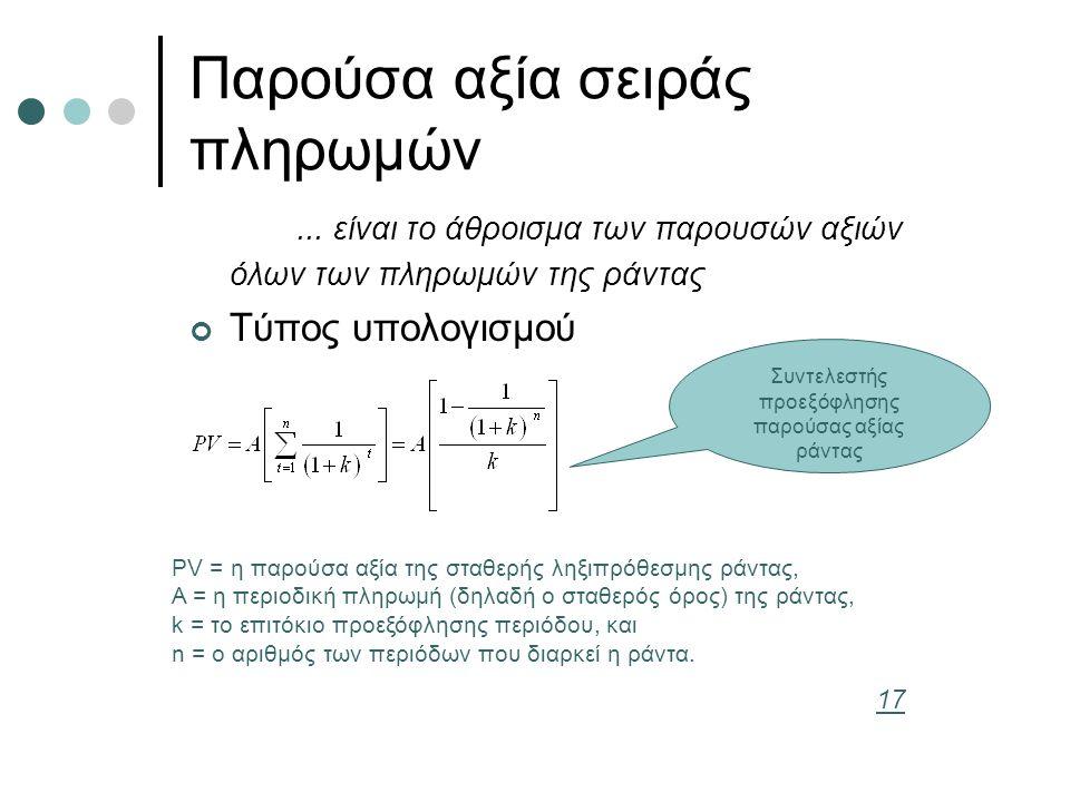 Παρούσα αξία σειράς πληρωμών... είναι το άθροισμα των παρουσών αξιών όλων των πληρωμών της ράντας Τύπος υπολογισμού PV = η παρούσα αξία της σταθερής λ