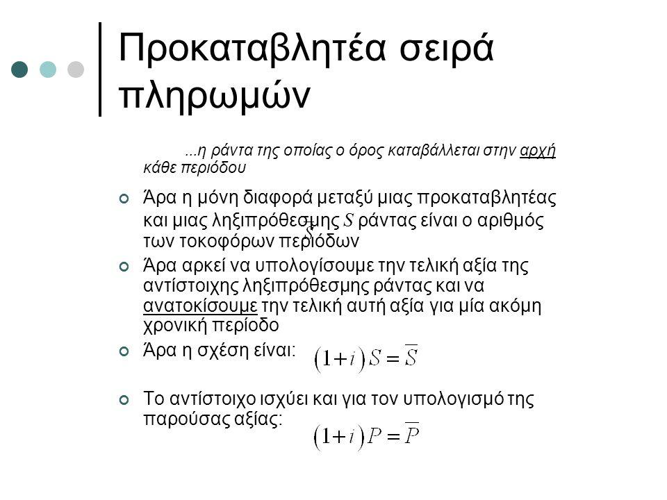 Προκαταβλητέα σειρά πληρωμών...η ράντα της οποίας ο όρος καταβάλλεται στην αρχή κάθε περιόδου Άρα η μόνη διαφορά μεταξύ μιας προκαταβλητέας και μιας λ