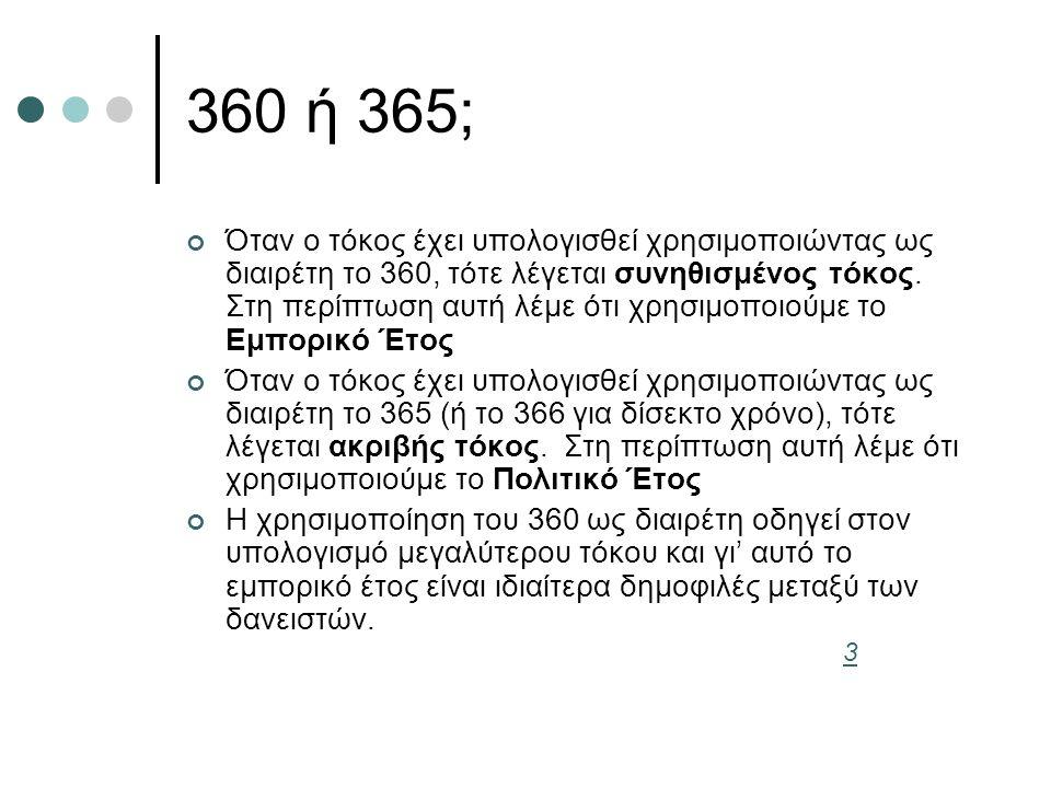 360 ή 365; Όταν ο τόκος έχει υπολογισθεί χρησιμοποιώντας ως διαιρέτη το 360, τότε λέγεται συνηθισμένος τόκος. Στη περίπτωση αυτή λέμε ότι χρησιμοποιού