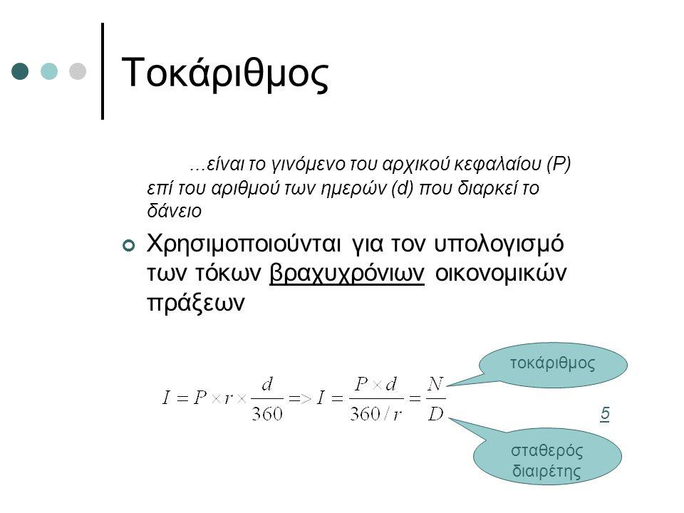 Τοκάριθμος...είναι το γινόμενο του αρχικού κεφαλαίου (P) επί του αριθμού των ημερών (d) που διαρκεί το δάνειο Χρησιμοποιούνται για τον υπολογισμό των τόκων βραχυχρόνιων οικονομικών πράξεων τοκάριθμος σταθερός διαιρέτης 5