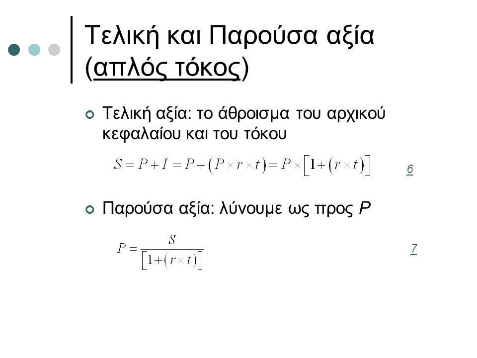 Εύρεση του επιτοκίου Μπορούμε να χρησιμοποιήσουμε: Τους αντίστοιχους τύπους, όπου καταλήγουμε: Τους αντίστοιχους πίνακες 14