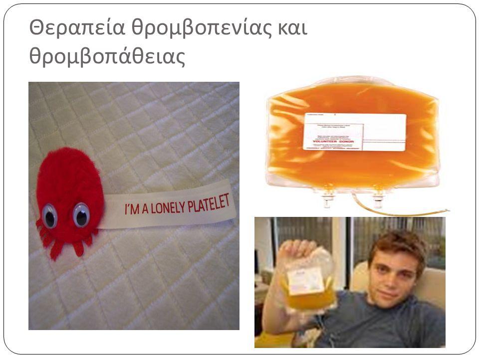 Θεραπεία θρομβοπενίας και θρομβοπάθειας