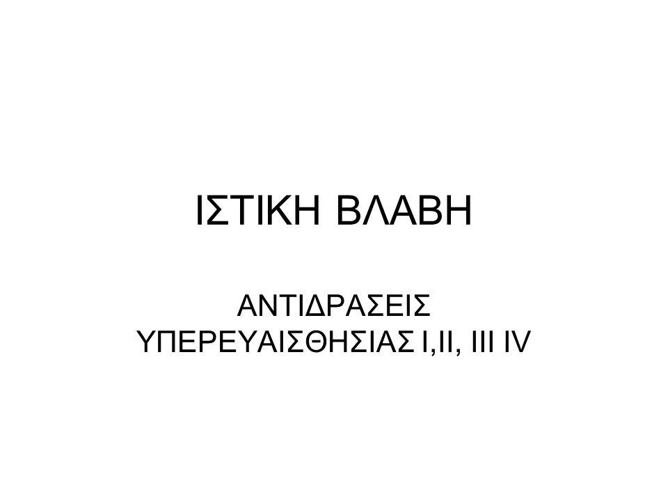 ΠΑΡΟΥΣΙΑΣΗ ΚΛΙΝΙΚΟΥ ΠΕΡΙΣΤΑΤΙΚΟΥ