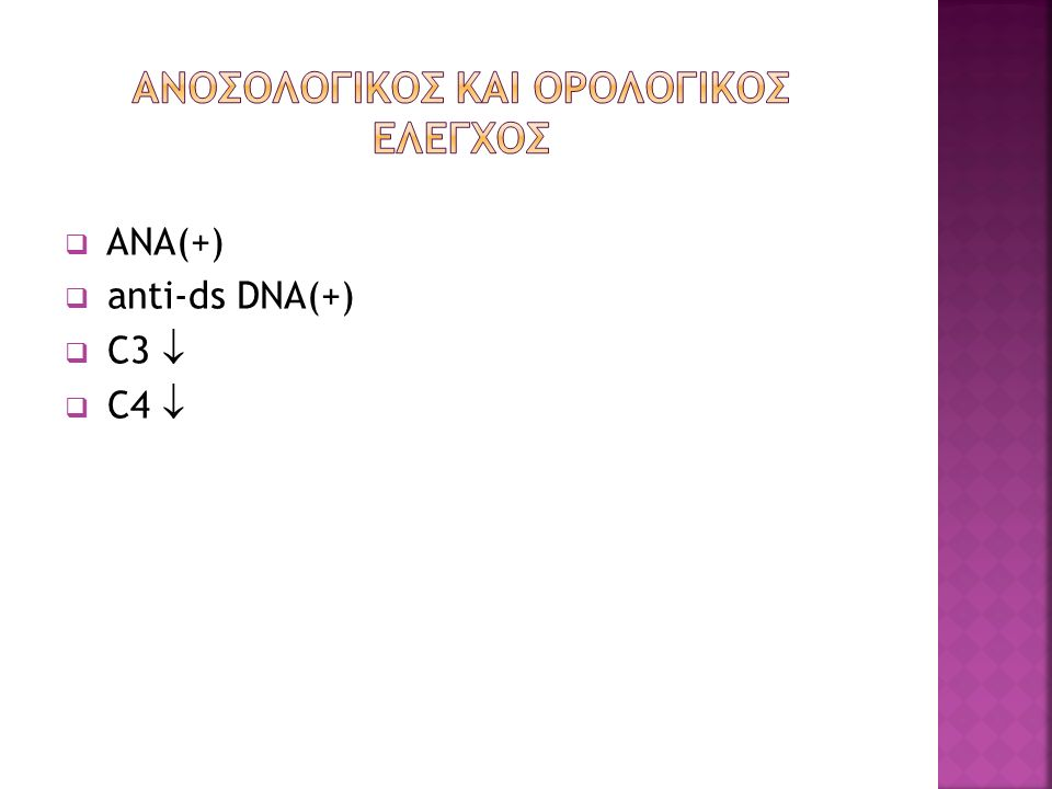  ANA(+)  anti-ds DNA(+)  C3   C4 