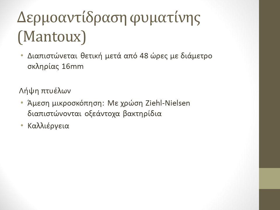Δερμοαντίδραση φυματίνης (Μantoux) Διαπιστώνεται θετική μετά από 48 ώρες με διάμετρο σκληρίας 16mm Λήψη πτυέλων Άμεση μικροσκόπηση: Με χρώση Ziehl-Nielsen διαπιστώνονται οξεάντοχα βακτηρίδια Καλλιέργεια