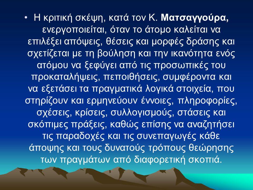 Η κριτική σκέψη, κατά τον Κ. Ματσαγγούρα, ενεργοποιείται, όταν το άτομο καλείται να επιλέξει απόψεις, θέσεις και μορφές δράσης και σχετίζεται με τη βο