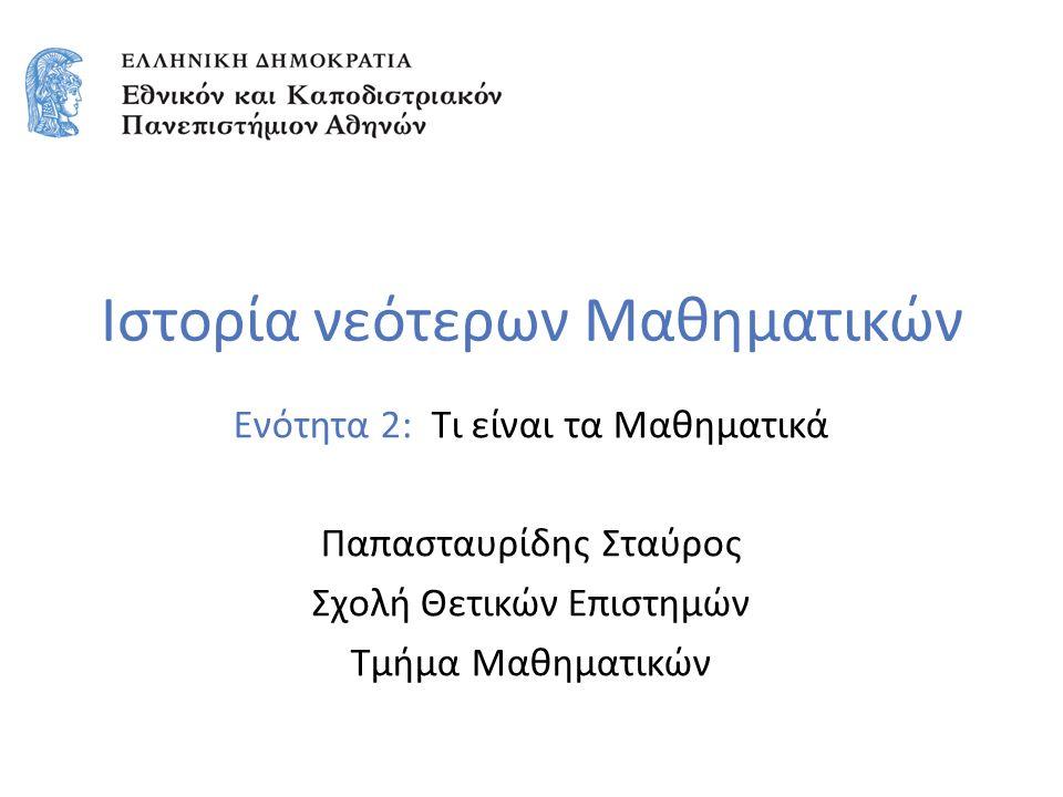 12 Τι είναι τα Μαθηματικά Auguste Comte, The Philosophy of Mathematics The Philosophy of Mathematics, tr.