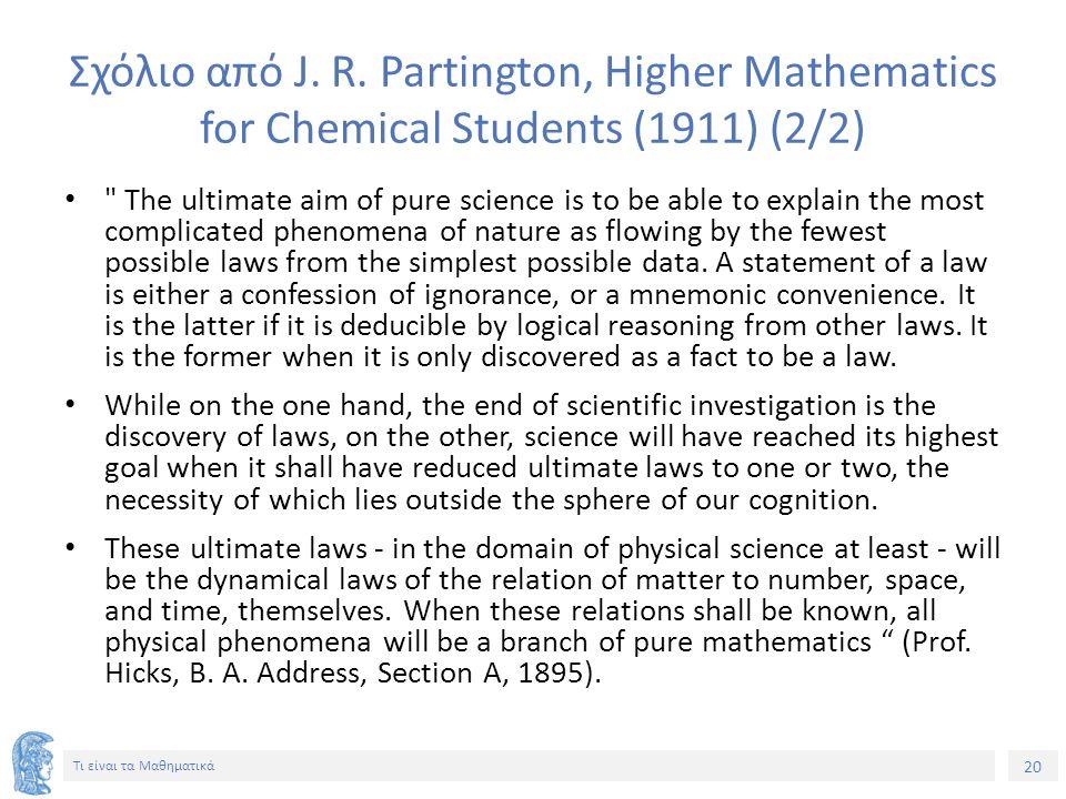 20 Τι είναι τα Μαθηματικά Σχόλιο από J. R.
