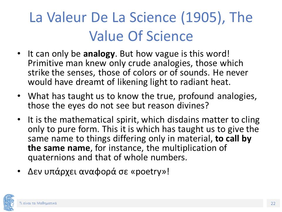 22 Τι είναι τα Μαθηματικά La Valeur De La Science (1905), The Value Of Science It can only be analogy.