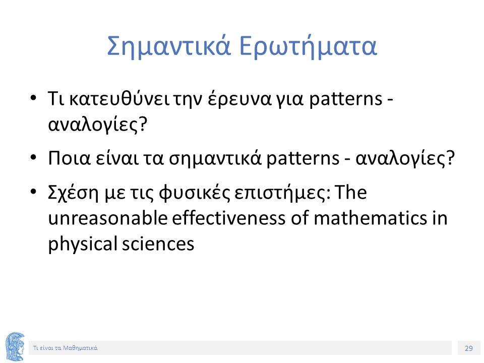 29 Τι είναι τα Μαθηματικά Σημαντικά Ερωτήματα Τι κατευθύνει την έρευνα για patterns - αναλογίες.