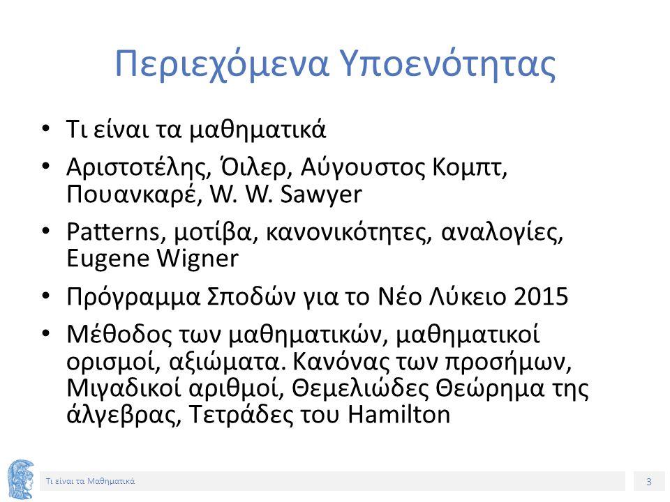 3 Τι είναι τα Μαθηματικά Περιεχόμενα Υποενότητας Τι είναι τα μαθηματικά Αριστοτέλης, Όιλερ, Αύγουστος Κομπτ, Πουανκαρέ, W.