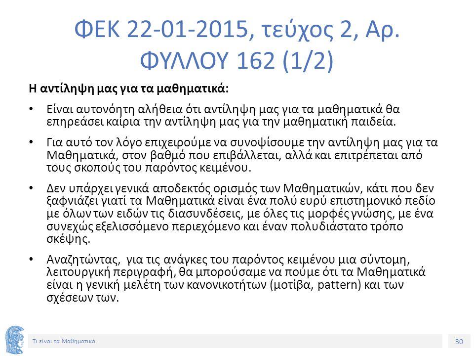 30 Τι είναι τα Μαθηματικά ΦΕΚ 22-01-2015, τεύχος 2, Αρ.