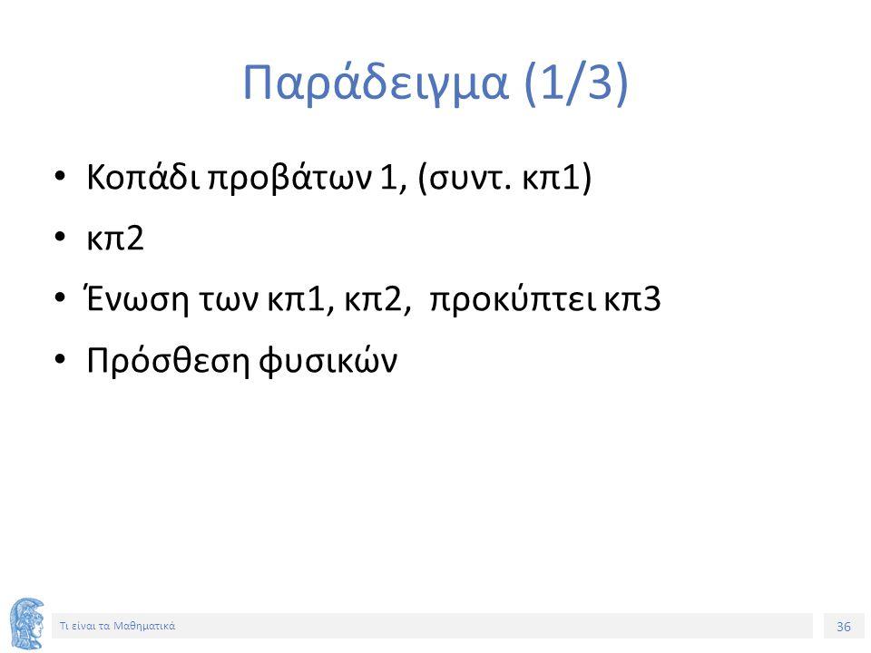 36 Τι είναι τα Μαθηματικά Παράδειγμα (1/3) Κοπάδι προβάτων 1, (συντ.