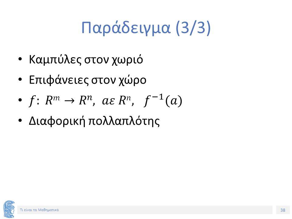 38 Τι είναι τα Μαθηματικά Παράδειγμα (3/3)