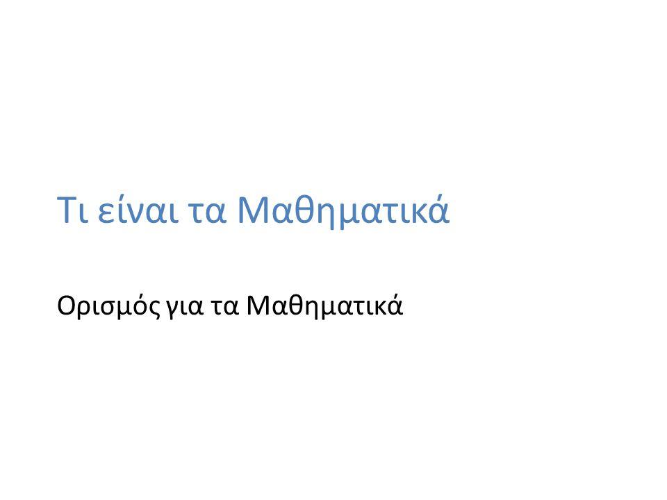 15 Τι είναι τα Μαθηματικά Quotes about Comte (1/2) Of M.