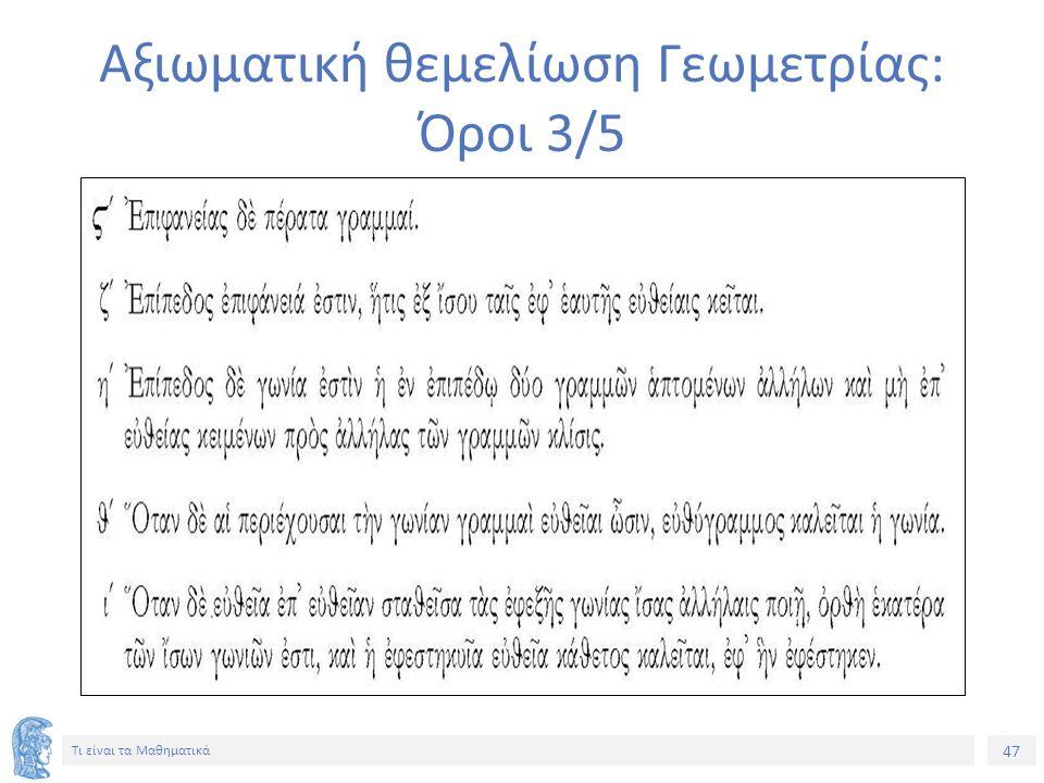 47 Τι είναι τα Μαθηματικά Αξιωματική θεμελίωση Γεωμετρίας: Όροι 3/5