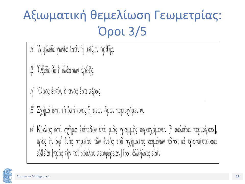 48 Τι είναι τα Μαθηματικά Αξιωματική θεμελίωση Γεωμετρίας: Όροι 3/5