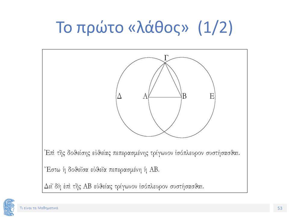 53 Τι είναι τα Μαθηματικά Το πρώτο «λάθος» (1/2)