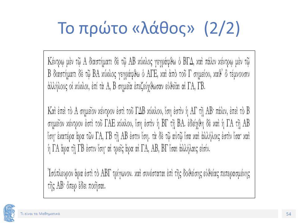 54 Τι είναι τα Μαθηματικά Το πρώτο «λάθος» (2/2)