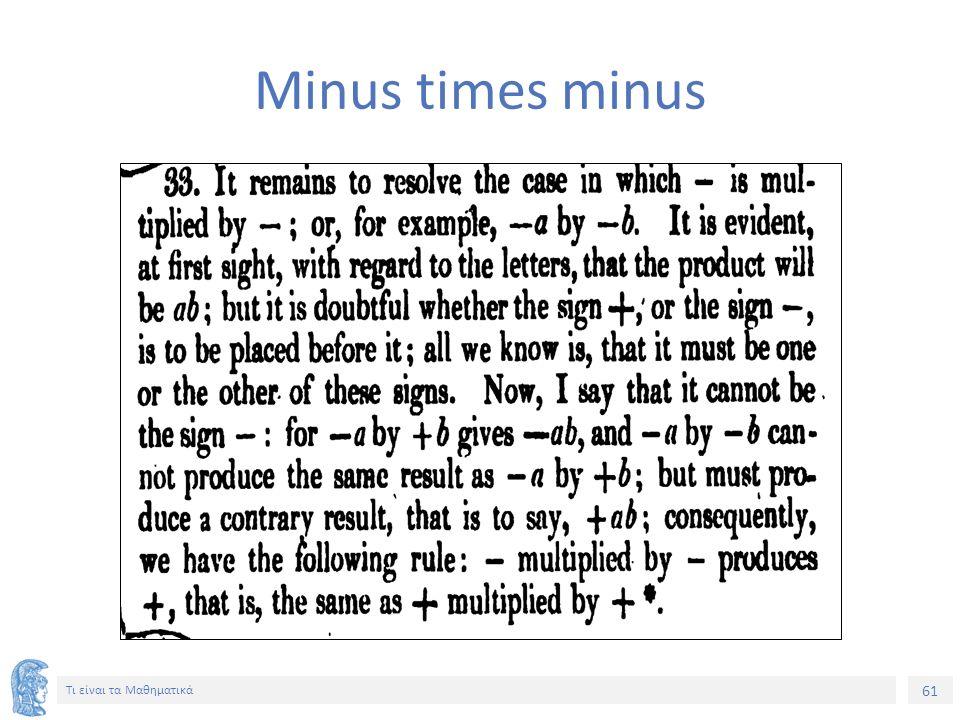 61 Τι είναι τα Μαθηματικά Minus times minus