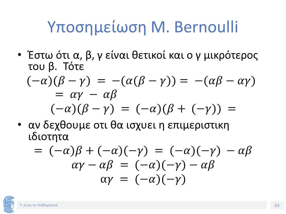 63 Τι είναι τα Μαθηματικά Υποσημείωση M. Bernoulli