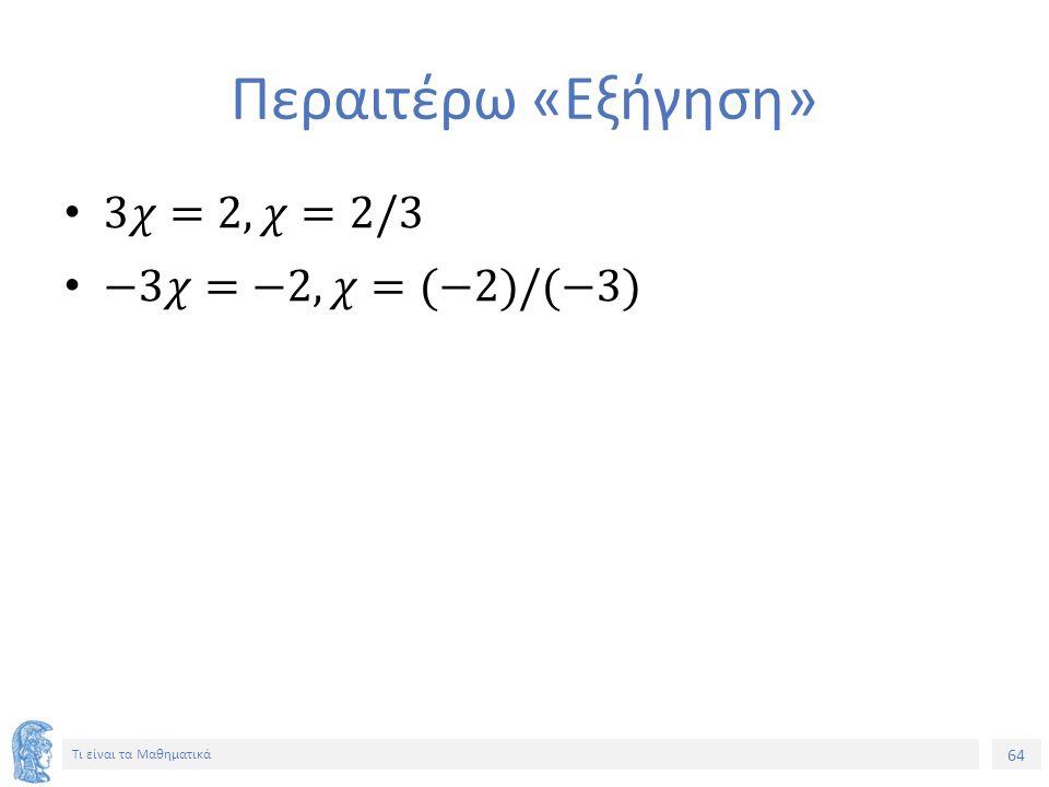 64 Τι είναι τα Μαθηματικά Περαιτέρω «Εξήγηση»