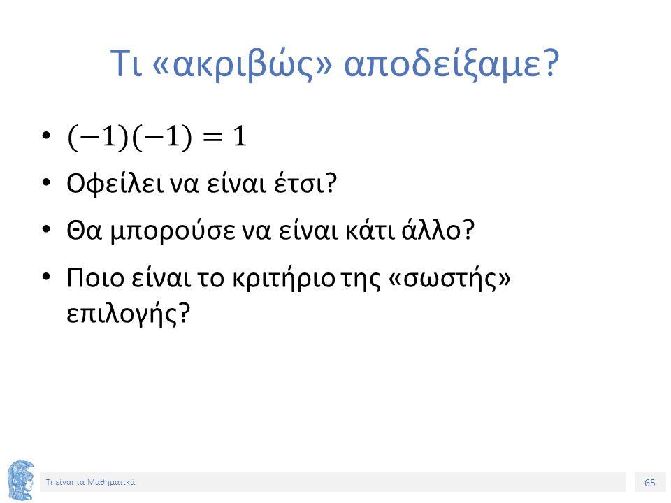 65 Τι είναι τα Μαθηματικά Τι «ακριβώς» αποδείξαμε?
