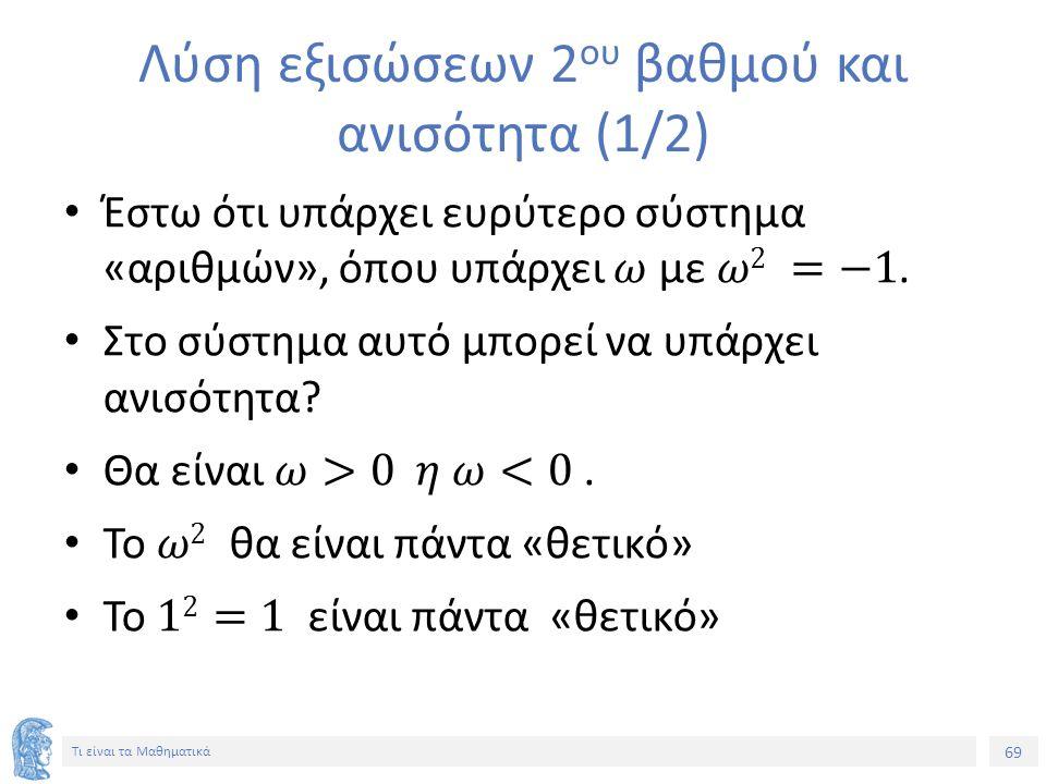 69 Τι είναι τα Μαθηματικά Λύση εξισώσεων 2 ου βαθμού και ανισότητα (1/2)