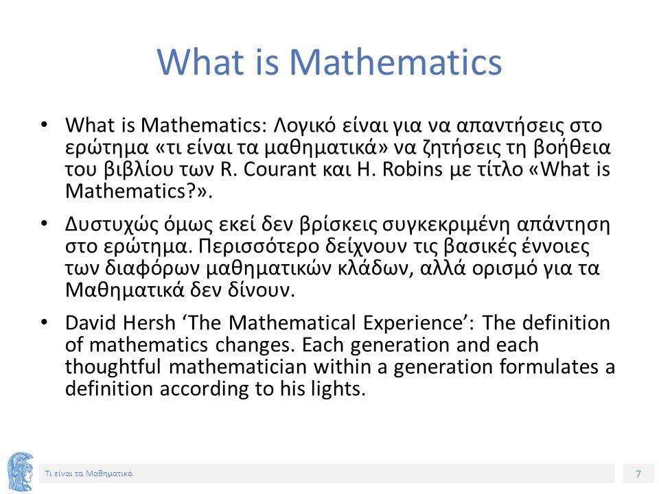 8 Τι είναι τα Μαθηματικά Διάφορες περιγραφές των Μαθηματικών Aristotle defined mathematics as: The science of quantity.