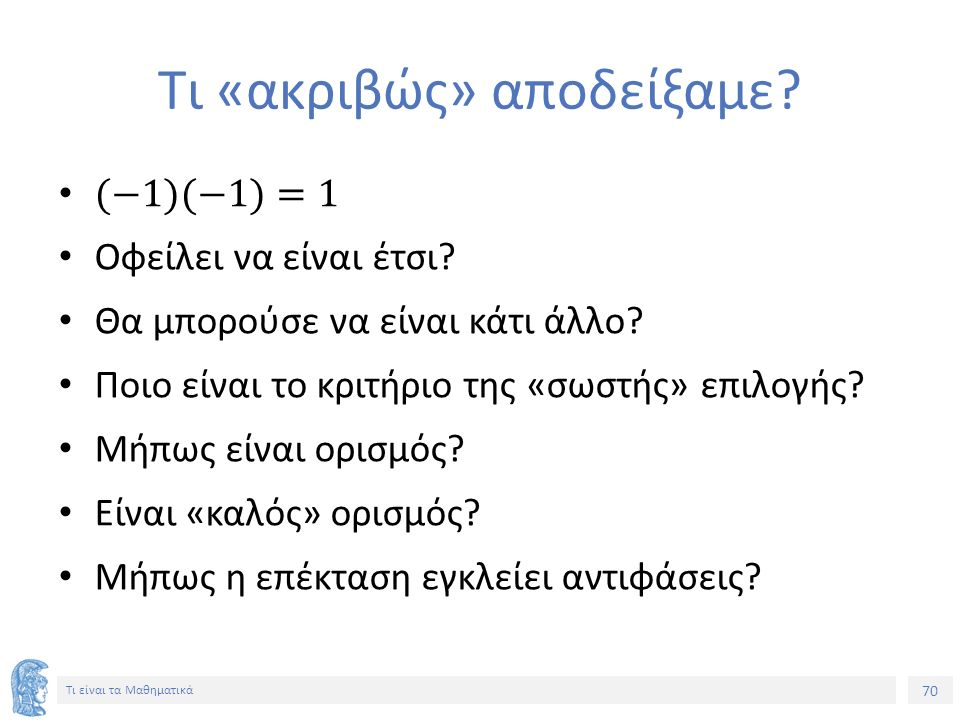 70 Τι είναι τα Μαθηματικά Τι «ακριβώς» αποδείξαμε