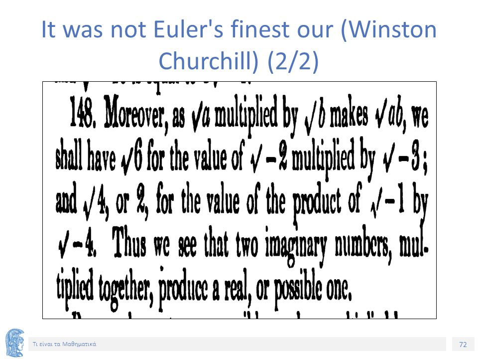 72 Τι είναι τα Μαθηματικά It was not Euler s finest our (Winston Churchill) (2/2)