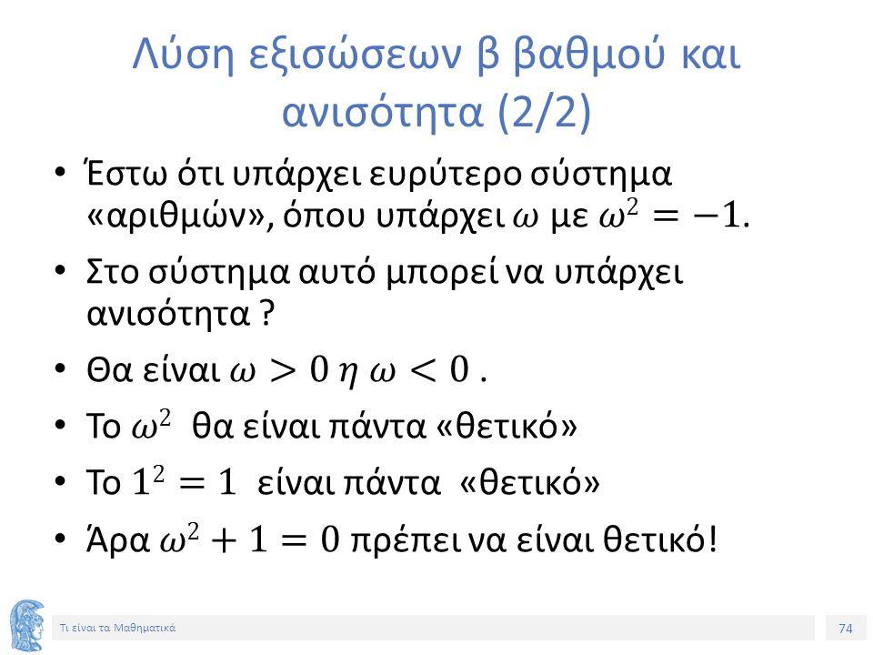 74 Τι είναι τα Μαθηματικά Λύση εξισώσεων β βαθμού και ανισότητα (2/2)