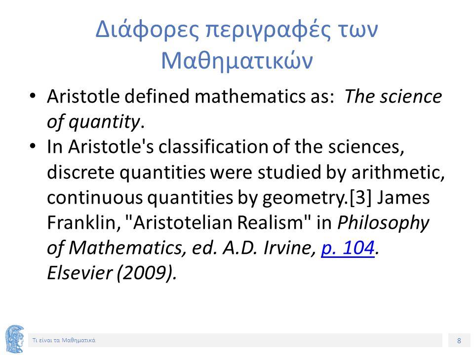59 Τι είναι τα Μαθηματικά Επιτυχημένος Ορισμός Είναι το 0 φυσικός.