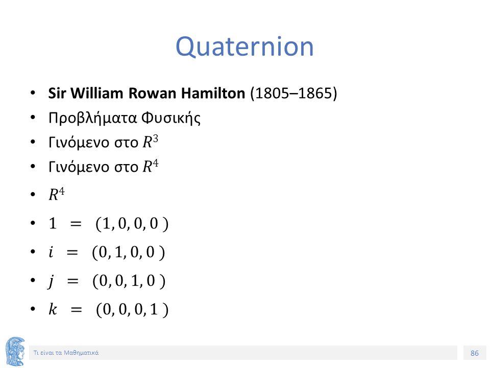 86 Τι είναι τα Μαθηματικά Quaternion