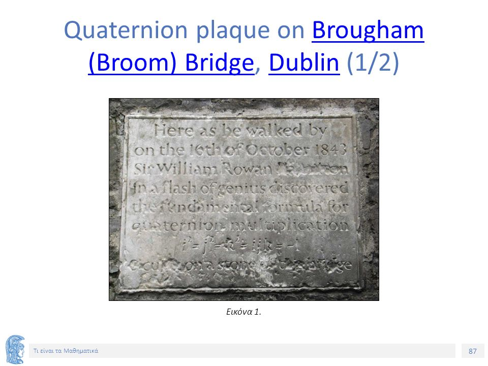 87 Τι είναι τα Μαθηματικά Quaternion plaque on Brougham (Broom) Bridge, Dublin (1/2)Brougham (Broom) BridgeDublin Εικόνα 1.