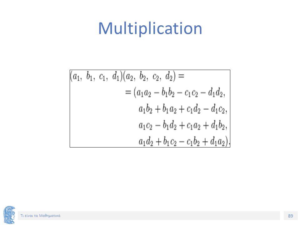 89 Τι είναι τα Μαθηματικά Multiplication