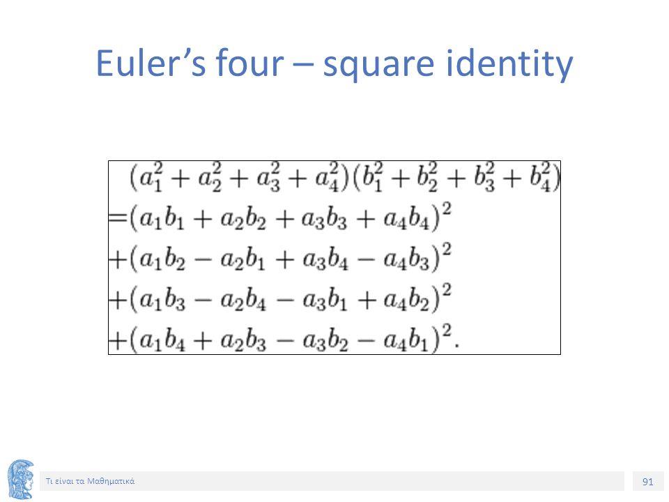 91 Τι είναι τα Μαθηματικά Euler's four – square identity